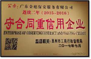 廣東省守合同重信用企業2015-2016