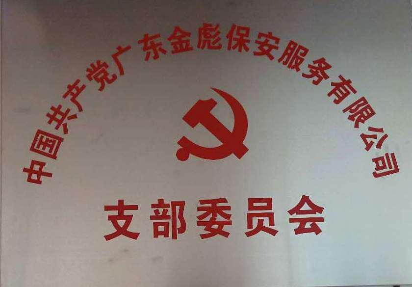 緊跟黨步伐見證-惠州保安公司