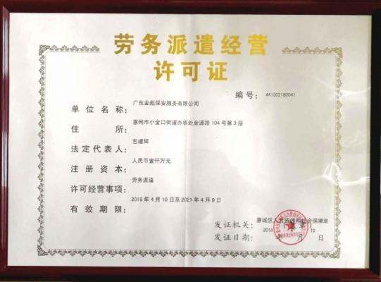 勞務派遣經營許可證