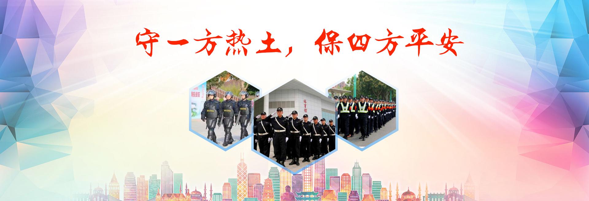 惠州保安服務